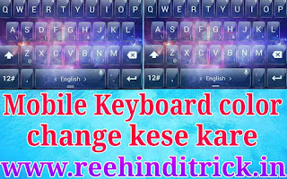 Keyboard color change kaise kare 1