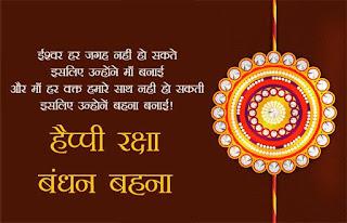 hindi raksha bandhan wishes