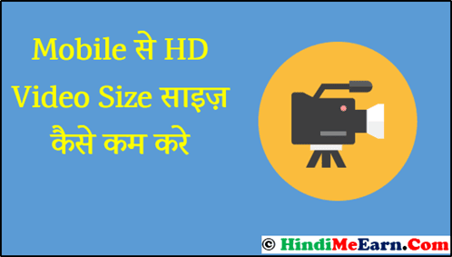 Mobile Se HD Video Ka Size Kaise Kam Kare