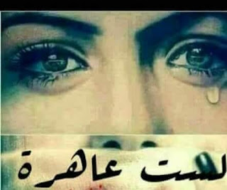 رواية لست عاهره كامله بقلم محمود زغلول