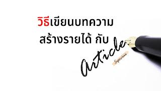 วิธีเขียนบทความสร้างรายได้กับ Article by supermum