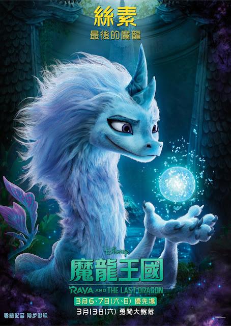 迪士尼魔龍王國角色介紹, Meet the Characters from Disney's Raya And The Last Dragon