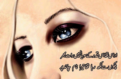 Sad Love Poetry Quotes In Urdu