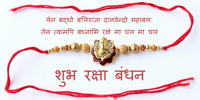 happy raksha bandhan best quotes
