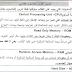 اجابة المادة الاثرائية في مادة الحاسوب للصف السادس - الفصل الثاني