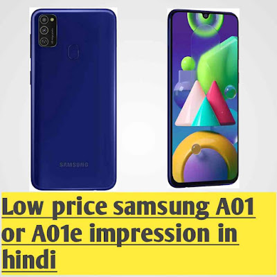 Low price samsung A01 or A01e impression in hindi