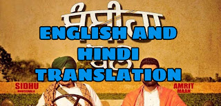 Bambiha Bole Lyrics | Meaning | in english/hindi – Sidhu Moose Wala & Amrit Maan