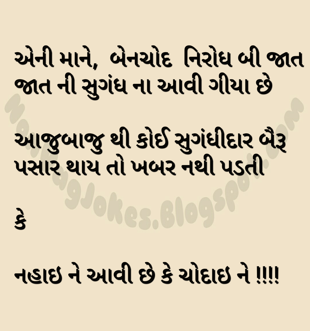 Gujrati xxx jokes