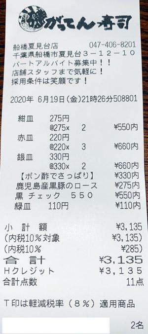 磯のがってん寿司 船橋夏見台店 2020/6/19 飲食のレシート