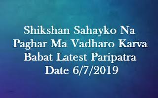 Bin Sarkari Granted Madhyamik Ane Uchhtar Madhyamik Shalao Na Shikshan Sahayko Na Paghar Ma Vadharo Karva Babat Latest Paripatra Date 6/7/2019