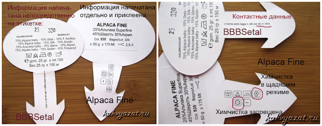 Сравнение этикеток пряжи Alpaca Fine  и BBBSetal.