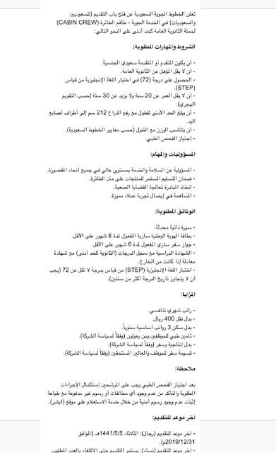 وظائف شاغرة للرجال و النساء من حملة الثانوية فأعلى  في المملكة العربية السعودية 2020