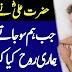 Raat Ko Sote Waqt Sirf 11 Bar Ye Dua Padh Lo - Har Pareshani Khatam Ho Jayegi 'Inshaallah, -     Aaj Ham Baat Karne Wale hai