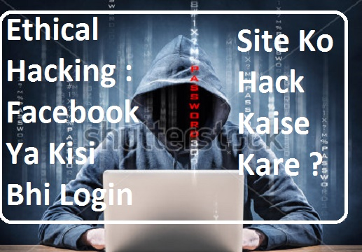 Ethical Hacking : Facebook Ya Kisi Bhi Login Website Ko Hack Kaise Karte Hai Or Hacking Se Kaise Bache