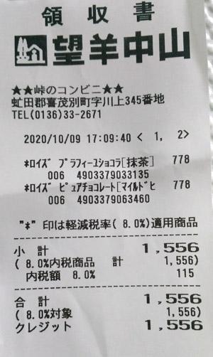 道の駅 望羊中山 2020/10/9 のレシート