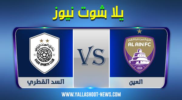 مشاهدة مباراة العين والسد القطري بث مباشر اليوم بتاريخ 15-9-2020 في دوري أبطال آسيا
