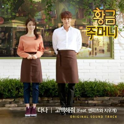 Lyric : Dana - Confess It (OST. Golden Pouch)