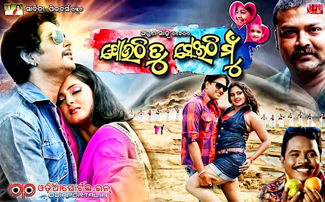 Jouthi Tu Seithi Mu Odia/Bhojpuri movie 2016 release, download free wallpaper, poster, teaser, promo, trailer, music and videos. sarthak films upcoming Hamka Ishq Hua Hai Yaaron bhojpuri film.Ollywood: Upcoming Odia Film *Jouthi Tu Seithi Mu* Cast, Crew and Wallpaper