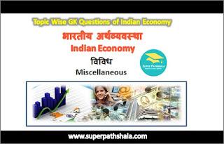 भारतीय अर्थव्यवस्था: विविध GK Questions SET 2