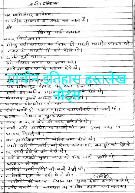 Handwritten Notes Ancient History : For All Competitive Exam Hindi PDF Book