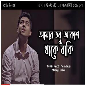 Amar Tobu Akash Thake Baki Lyrics (আমার তবু আকাশ থাকে) Mahtim Shakib Song 2020