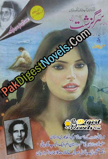 Sargazasht Digest January 2021 Pdf Download