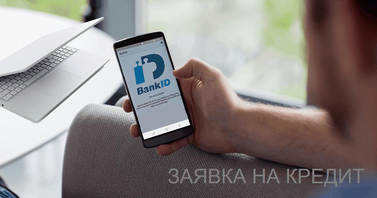 Заявка на кредит через BankID