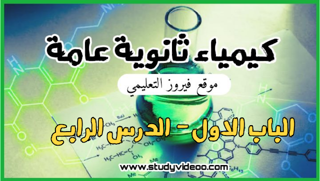 امتحان الكتروني علي الباب الاول  خواص الحديد - الدرس الرابع ، كيمياء الصف الثالث الثانوي |ثانويه عامه2021