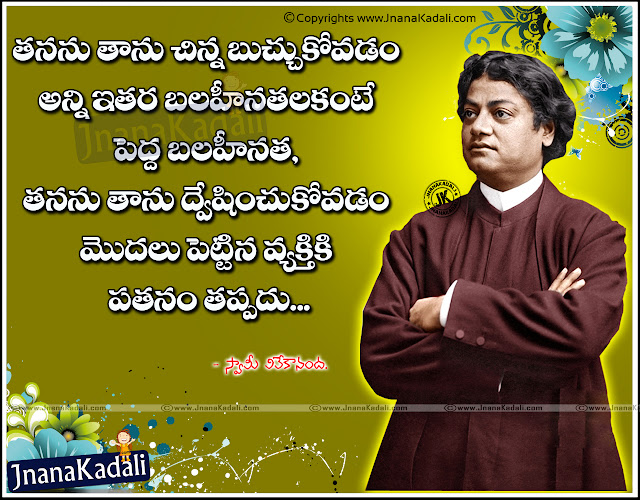 Telugu Language Swami Vivekananda Quotes and Thoughts,Top Famous Telugu Language Swami Vivekananda Good reads and Wallpapers,Telugu Swami Vivekananda Love Your Work Sayings and Messages,Work Quotations in Telugu Language,Famous Telugu Hard Work Quotes and Wallpapers,Beautiful Swami Vivekananda Love Quotes and Work Messages.