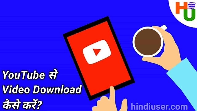 YouTube Se Video Download Kaise Kare [Mobile और Computer]
