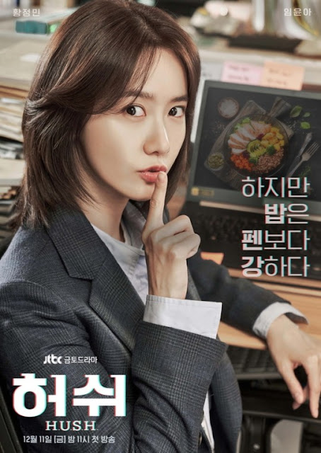SNSD YoonA HUSH