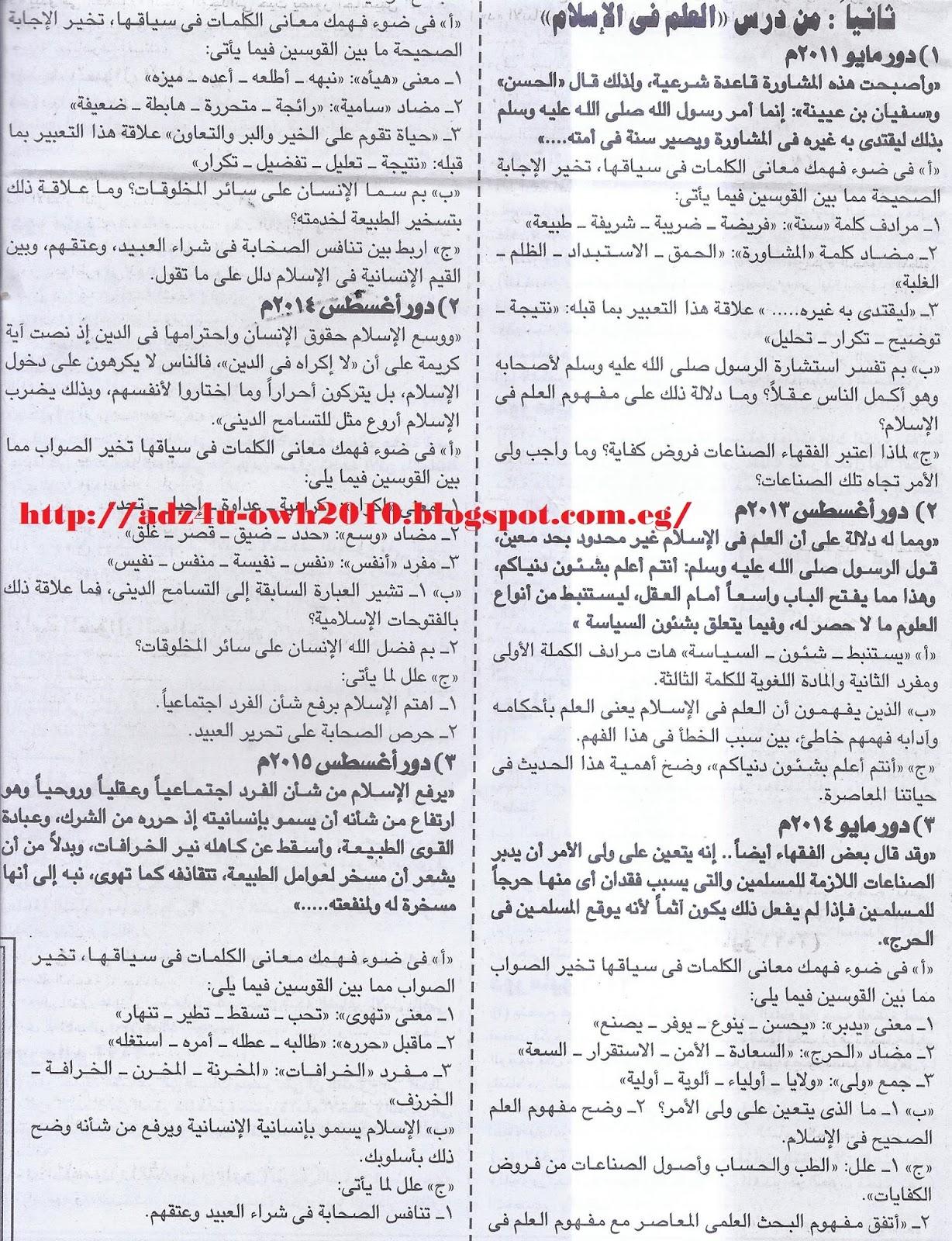 مراجعة وتوقعات ملحق الجمهورية الاخيرة في اللغة العربية للثانوية العامة 6