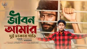 Jibon Amar Lyrics (জীবন আমার) Tabib Mahmud   Rana