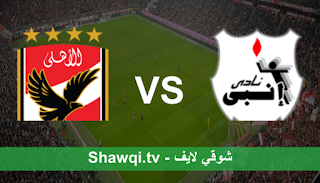 مشاهدة مباراة الأهلي وانبي اليوم بتاريخ 22-4-2021 في الدوري المصري