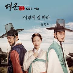 Kim Yeon Ji - Follow The Road (OST Grand Prince Part.1) Mp3