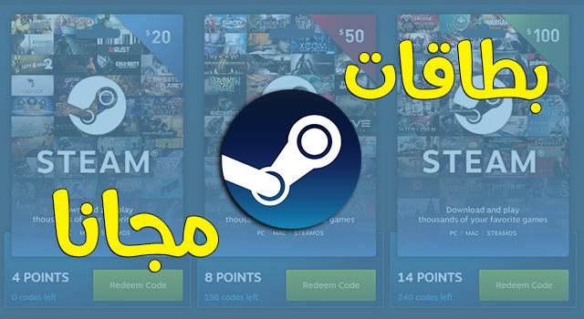 أحصل على بطاقات Steam مجانا من فئة 20$,50$,100$ سارع الان !!
