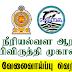 National Aquatic Research & Development Agency - Vacancies