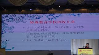 王詹樣基金會2019年華泉小村「早期干預研討會」