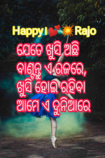 Festival of rajo in odisha