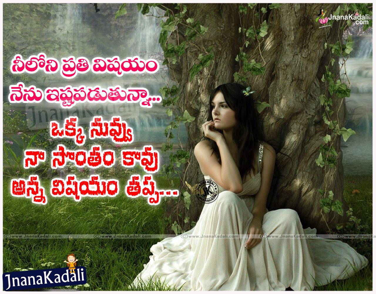 Telugu Love Failure Quotes Hd Images