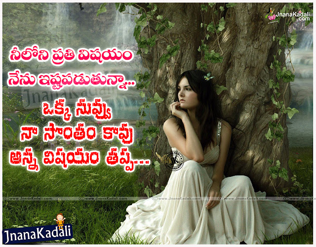 Here is a Telugu Language Love Failure Poems in Telugu language, Good telugu Language Best Inspiring thoughts and Messages, Telugu Alone Love Failure Quotations. Old Love Failure Quotes in Telugu, Telugu Love Failure Facebook Messages online.