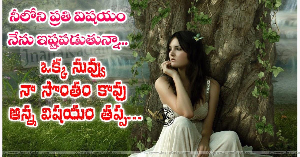 love failure telugu poetry images jnana kadali com
