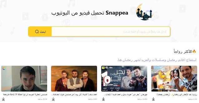 تنزيل برنامج Snappea لتحميل الفيديوهات من اليوتيوب للاندرويد والايفون مجانا
