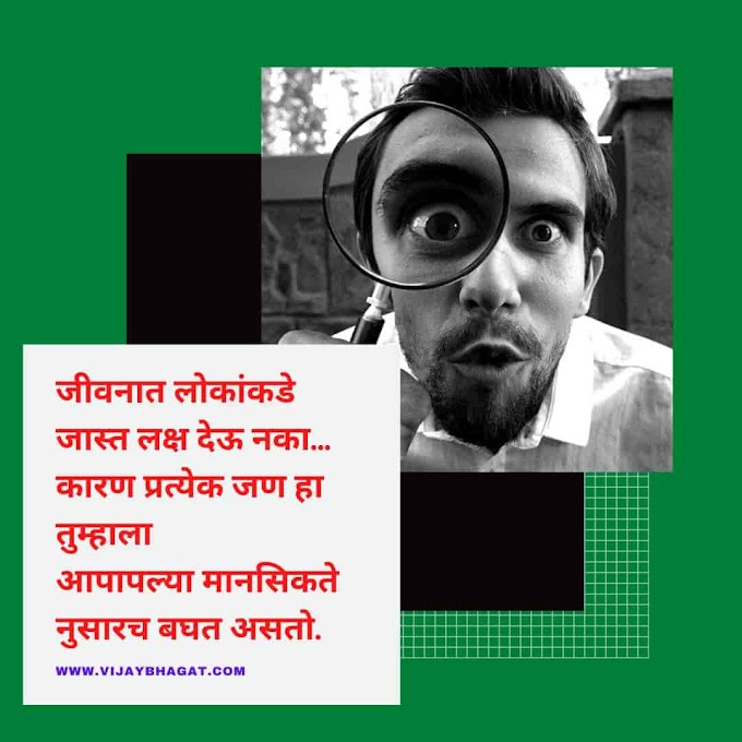 [ Best ] जीवनावरील प्रेरणादायक मराठी सुविचार फोटो | सुंदर विचार ( Marathi Quotes )