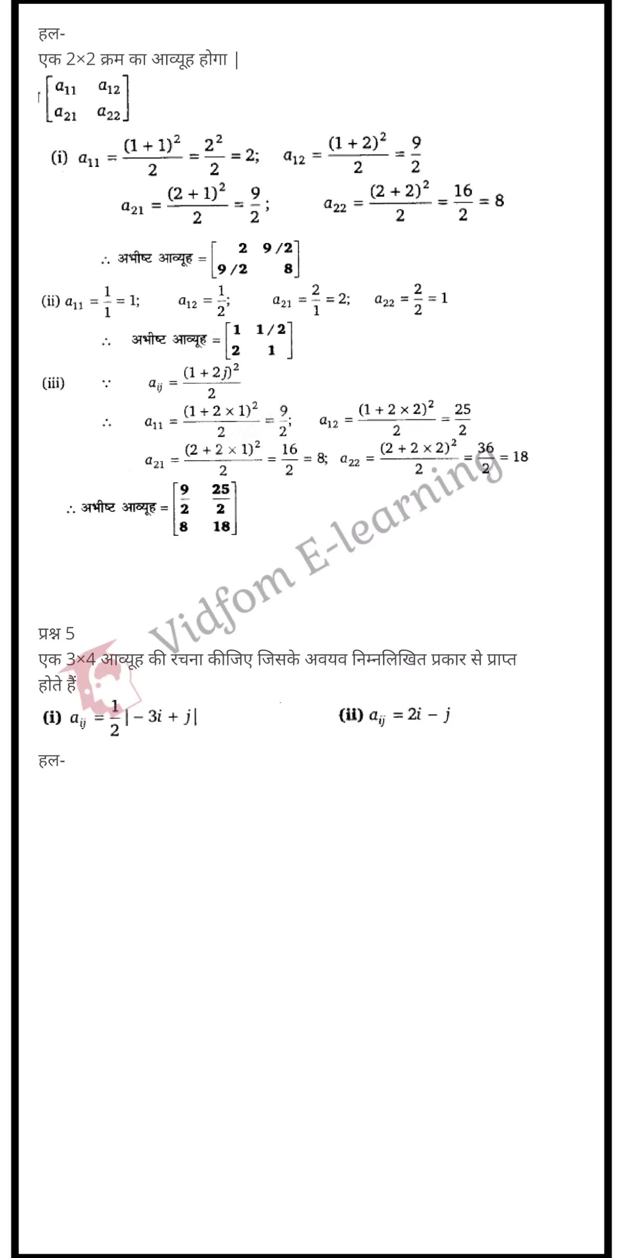 कक्षा 12 गणित  के नोट्स  हिंदी में एनसीईआरटी समाधान,     class 12 Maths Chapter 3,   class 12 Maths Chapter 3 ncert solutions in Hindi,   class 12 Maths Chapter 3 notes in hindi,   class 12 Maths Chapter 3 question answer,   class 12 Maths Chapter 3 notes,   class 12 Maths Chapter 3 class 12 Maths Chapter 3 in  hindi,    class 12 Maths Chapter 3 important questions in  hindi,   class 12 Maths Chapter 3 notes in hindi,    class 12 Maths Chapter 3 test,   class 12 Maths Chapter 3 pdf,   class 12 Maths Chapter 3 notes pdf,   class 12 Maths Chapter 3 exercise solutions,   class 12 Maths Chapter 3 notes study rankers,   class 12 Maths Chapter 3 notes,    class 12 Maths Chapter 3  class 12  notes pdf,   class 12 Maths Chapter 3 class 12  notes  ncert,   class 12 Maths Chapter 3 class 12 pdf,   class 12 Maths Chapter 3  book,   class 12 Maths Chapter 3 quiz class 12  ,    10  th class 12 Maths Chapter 3  book up board,   up board 10  th class 12 Maths Chapter 3 notes,  class 12 Maths,   class 12 Maths ncert solutions in Hindi,   class 12 Maths notes in hindi,   class 12 Maths question answer,   class 12 Maths notes,  class 12 Maths class 12 Maths Chapter 3 in  hindi,    class 12 Maths important questions in  hindi,   class 12 Maths notes in hindi,    class 12 Maths test,  class 12 Maths class 12 Maths Chapter 3 pdf,   class 12 Maths notes pdf,   class 12 Maths exercise solutions,   class 12 Maths,  class 12 Maths notes study rankers,   class 12 Maths notes,  class 12 Maths notes,   class 12 Maths  class 12  notes pdf,   class 12 Maths class 12  notes  ncert,   class 12 Maths class 12 pdf,   class 12 Maths  book,  class 12 Maths quiz class 12  ,  10  th class 12 Maths    book up board,    up board 10  th class 12 Maths notes,      कक्षा 12 गणित अध्याय 3 ,  कक्षा 12 गणित, कक्षा 12 गणित अध्याय 3  के नोट्स हिंदी में,  कक्षा 12 का हिंदी अध्याय 3 का प्रश्न उत्तर,  कक्षा 12 गणित अध्याय 3 के नोट्स,  10 कक्षा गणित  हिंदी में, कक्षा 12 गणित अध्याय 3  हिंदी में,  कक्षा 12 गणित अध्याय