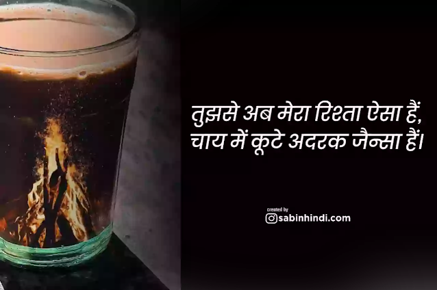 tea-quotes-in-hindi