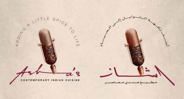 Asha Indian Restaurant Jeddah