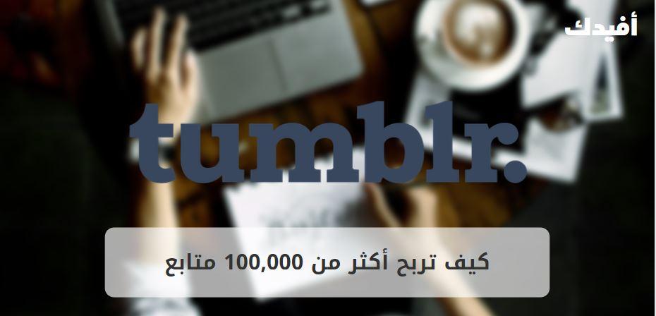 كيف ربحت أكثر من 100,000 متابع على Tumblr