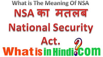 NSA का मतलब क्या होता है