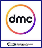شاهد قناة دي ام سي العامة الفضائية بث مباشر الان DMC HD